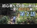 初心者たちの登山旅行~夏の御在所岳編~ その2