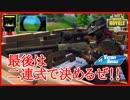 【フォートナイト】最後は二連式だ~ ザコ勢が行くFORTNITE!!