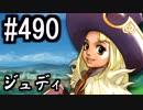 【課金マン】インペリアルサガ実況part490【とぐろ】
