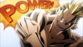 【耐久】ヒロアカ 通形「POWERRR!!