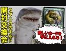 【開封大好き】ラヴニカのギルドBOX開封&トレード会【MTG】