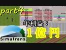 【Simutrans】日本を乱開発して億万長者になるんだ Part4 【...