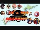 【MUGEN】正義vs侵略者!都道府県陣取りゲーム パート22