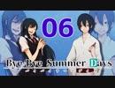 【クトゥルフ神話TRPG】Bye-Bye Summer Days part6(終)【リプレイ】