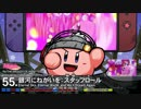 Re:THE MEDLEY OF KIRBY SSDXを元の曲で再現してみた