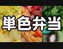 単色弁当・緑・黄・赤【嫌がる娘に無理やり弁当を持たせてみた】