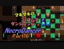 マキマキのリズムでダンジョンなネクロダンサー Part16【ゆかマキあかあお】
