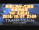 #改憲に向かって走る Ver-0.00.01 #奇異奈疾平 2018/10/07 21:00 #TRAIN-TRAIN...
