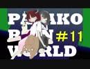 【RainWorld】ぱやこいんれいんわーるど#11