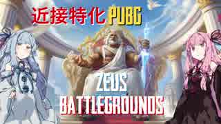 Zeus' Battlegrounds【VOICEROID実況】