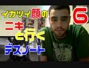 【海外の反応:日本語字幕】イカつい顔のニキと行くデスノート第6話
