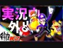 【4人実況】100個の罰ゲームで人格崩壊マリオパーティ #2【スーパーマリオパーティ】
