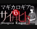 【マギカロギア】サイナキヒトヨ/導入6【創作ストーリー動画】