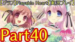 【グラフ】Flyable Heart【実況プレイ】 P