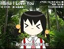 【ユキV4_Natural】mama I Love You【カバー】