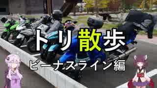 【VOICEROID車載】トリ散歩 ビーナスライン編