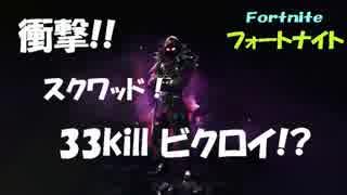 【フォートナイト 実況】衝撃!! 33Killビ