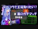 【Splatoon2】葵のスピコラでもガチマに潜りたいpart9【VOICEROID実況】