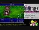 Final Fantasy Ⅴ を駆ける part11-4[VOICEROID・ゆっくり実況]