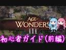【AoW3】Age of Wonders 3 初心者ガイド 前編【VOICEROID実況】