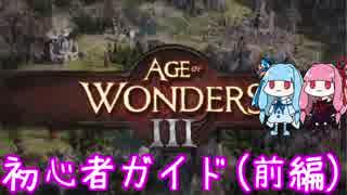 【AoW3】Age of Wonders 3 初心者ガイド