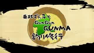 東北ずん子とgungunGUNMA釣り修行#1「修行