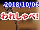 【生放送】われしゃべ! 2018年10月06日【アーカイブ】