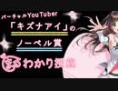 ゆっくり解説 NHK特設サイトの「キズナアイ」出演による「炎上?」について