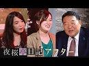 【夜桜亭日記 #81 after】水島総が視聴者の質問に答えます![桜H30/10/8]