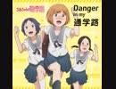 Danger in my 通学路