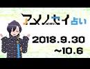 アメノセイ占い 2018.9.30~10.6