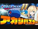 新作ロックマン超楽しいwww【ロックマン11運命の歯車‼】