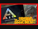 ARK: Survival Evolvedリリース!初心者が知識も無くやったらこうなる!
