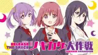 TVアニメ「RELEASE THE SPYCE」ツキカゲ大