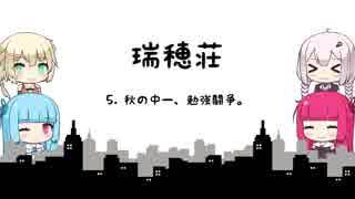 秋の中一、勉強闘争。【VOICEROID&CeVIO劇
