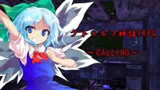 【クトゥルフ神話TRPG】CALLING part7【