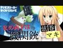 【デジモンストーリー】電脳探偵 結月ゆかり Part4【VOICEROID実況】