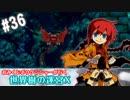 【HEROIC実況】おみくじボウケンシャーが行く世界樹の迷宮X【Part.36】