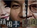 【頑固亭異聞】第4次安倍改造内閣がやるべきこと[桜H30/10/8]