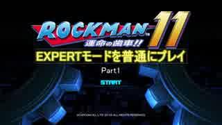 ロックマン11 EXPERTモード 普通にプレイ