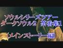 ダークソウル2 茶番まとめ#1 メインストーリー編【ソウルシ...