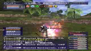 カッパのFF11生活783 両手剣vsマンド