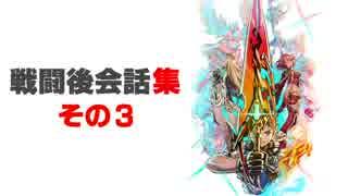 【ゼノブレイド2】戦闘後会話集(その3)
