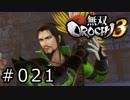 無双OROCHI3 Part.021「百万一心」