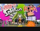 ●1週間でRTA 1日目その2【Splatoon ヒーローモードAny%】