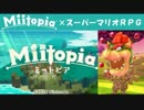 Miitopia(ミートピア)実況 part27【ノンケの超究極マリオRPG】