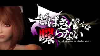 【Skyrim】どばきんさんは喋らない第五話