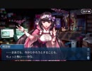 【実況】今更ながらFate/Grand Orderを初プレイする!復刻ハロウィン5