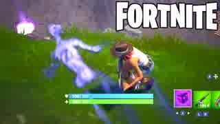 【Fortnite】はいどうも、ゴーストでーす