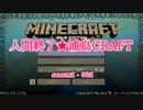 【ゆっくり実況】人間終了★浦島CRAFT【minecraft】  S2-002